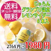 【送料込!じゃらんグランプリ記念!】島ごころレモンサイダー6本入
