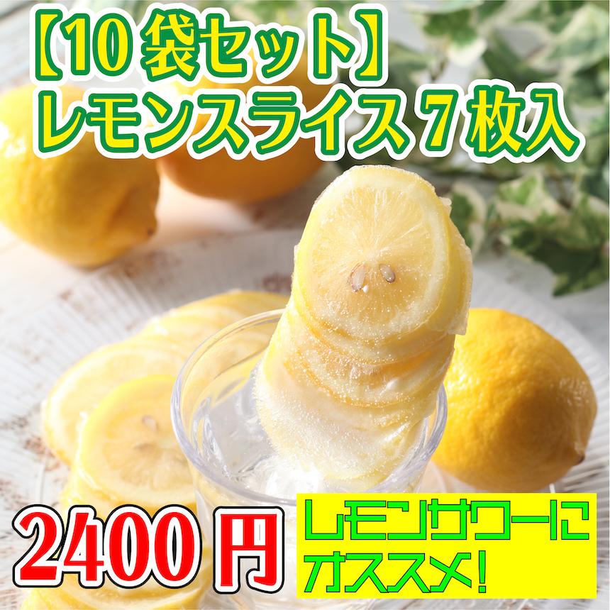 【業務用10袋入】冷凍瀬戸田レモンスライス3mm7枚入/冷凍便