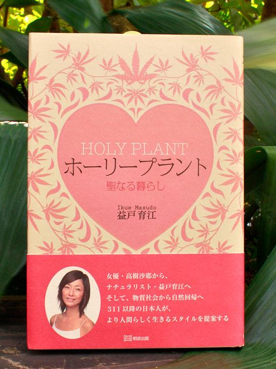 『ホーリープラント~聖なる暮らし~』益戸育江