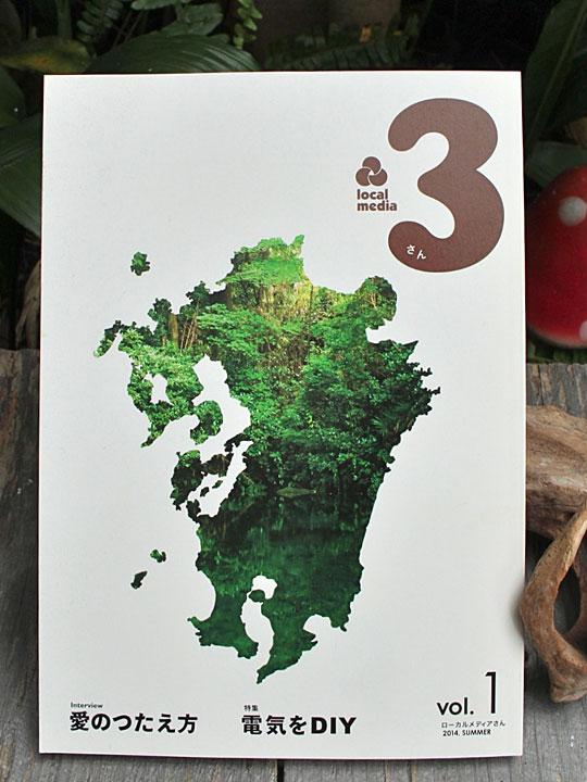 ローカルメディア3 vol.1