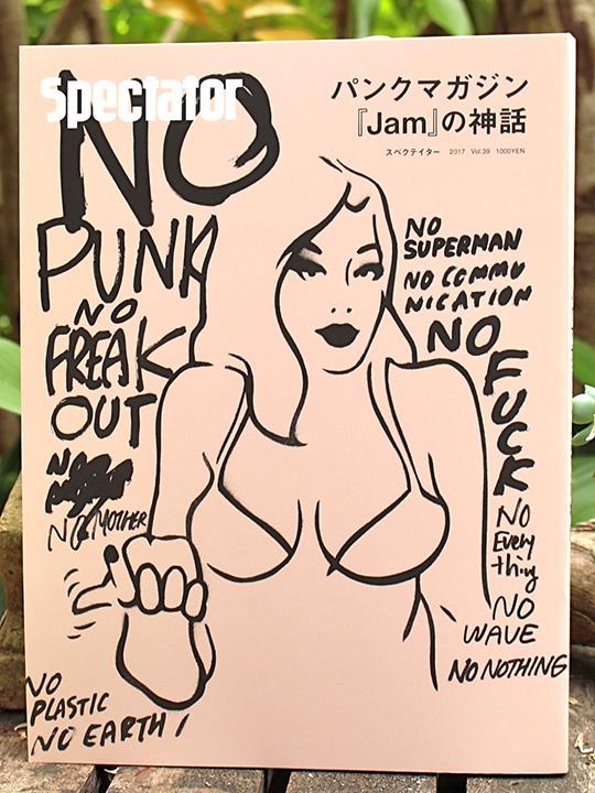 スペクテイター 第39号:パンクマガジン『Jam』の神話