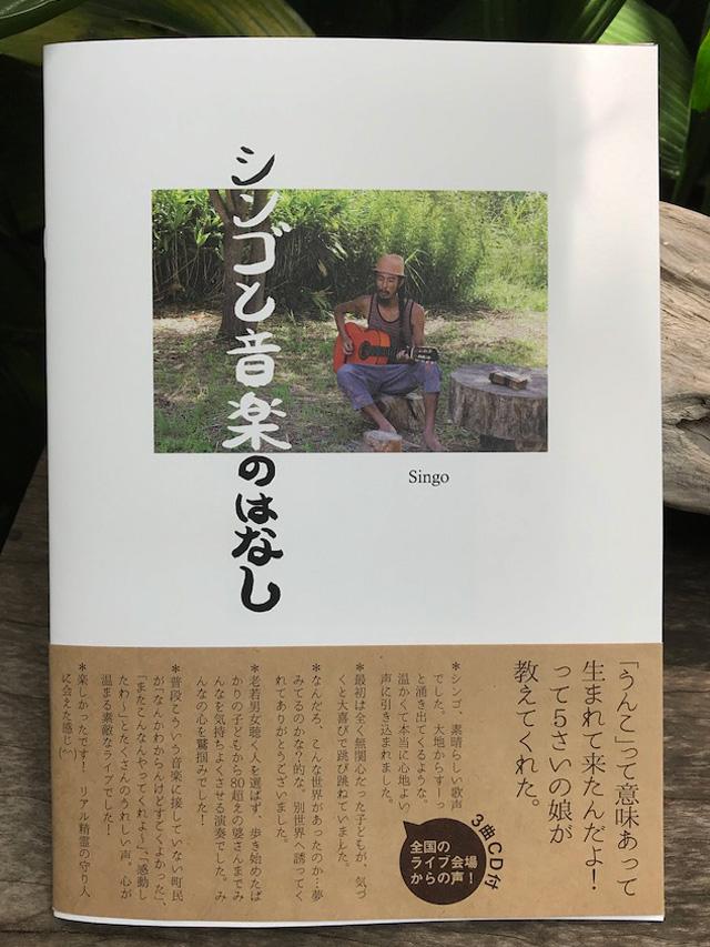 『シンゴと音楽のはなし』Singo 3曲CD付き