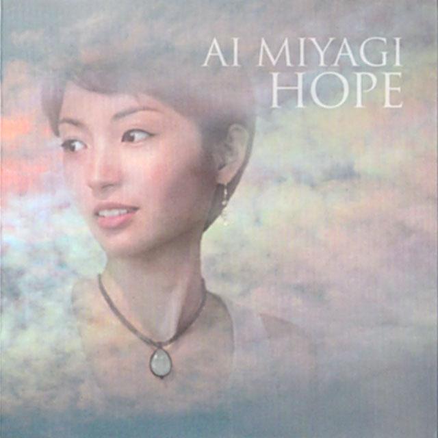 『HOPE』宮城 愛