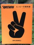 スペクテイター 第44号 特集:ヒッピーの教科書