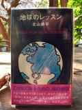 『地球のレッスン』北山耕平