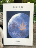 地球学校〜Hemp save the Earth