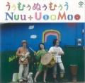 『うぅむぅぬぅむぅう』NUU + Uoo Moo