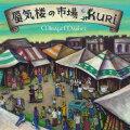 『蜃気楼の市場』kuri