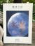 地球学校〜Hemp save the Earth