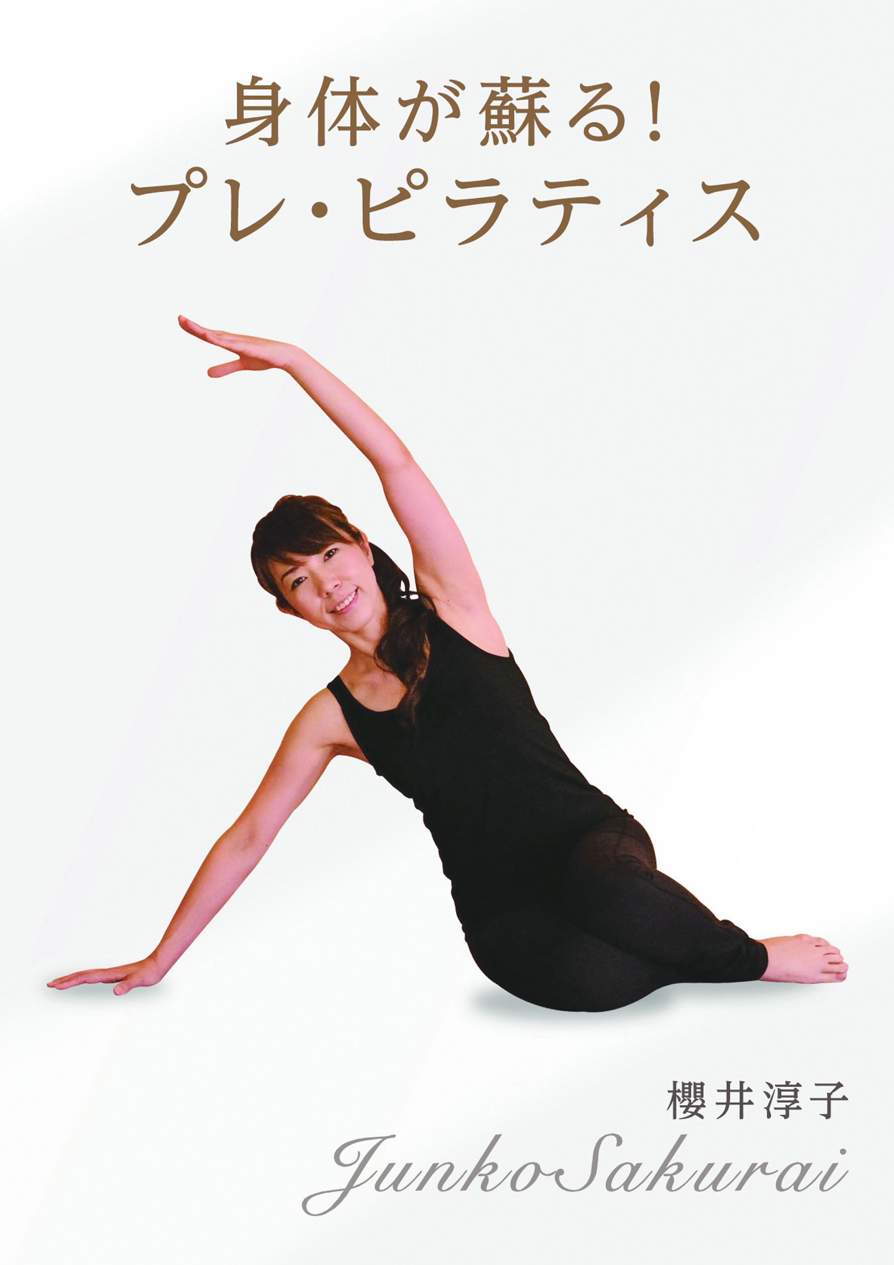 ~身体が蘇る!プレ・ピラティス~櫻井淳子DVD