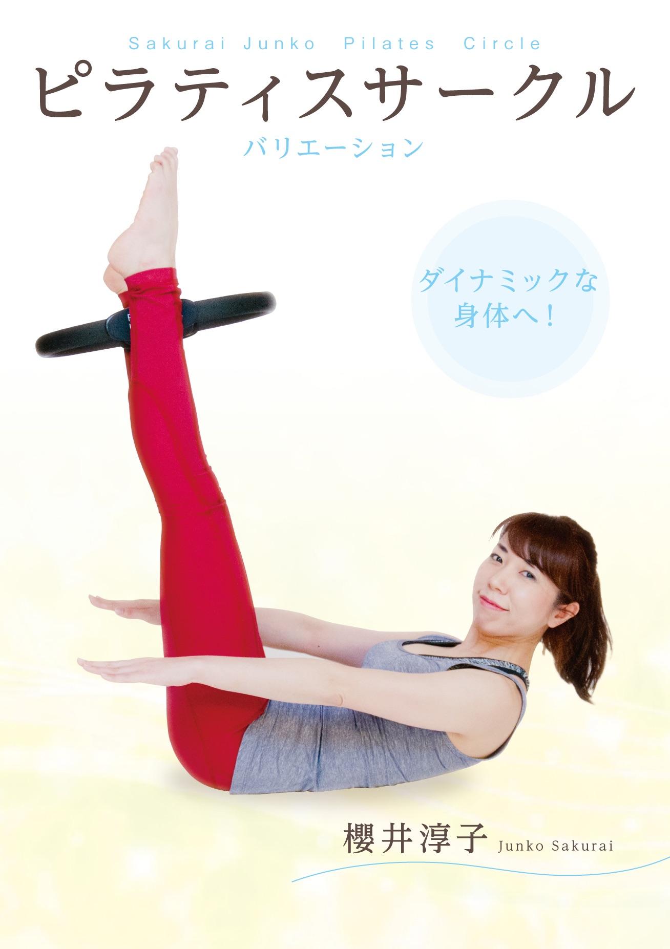 ピラティスサークル バリエーション~ダイナミックな身体へ!~