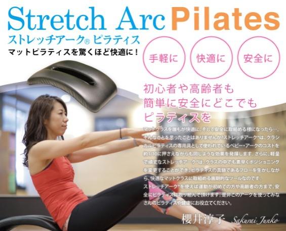 StrechArc Pilates&DVDセット ストレッチアーク ピラティス