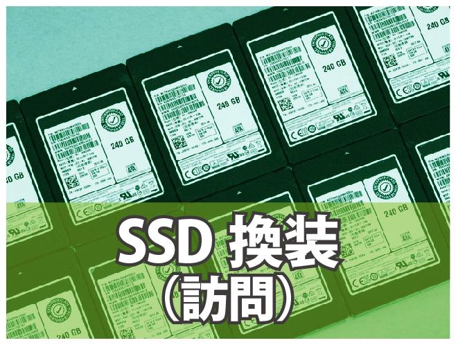SSD換装(訪問)