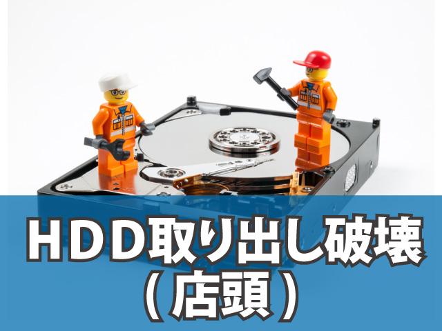 HDD取り出し破壊(店頭)