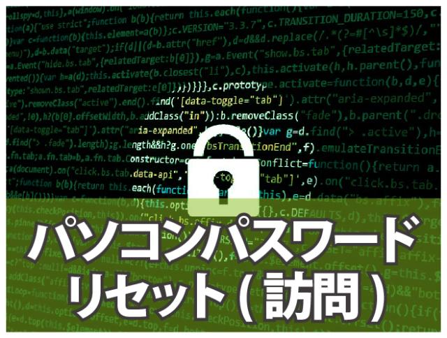 パソコンパスワードリセット(訪問)