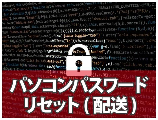 パソコンパスワードリセット(配送)