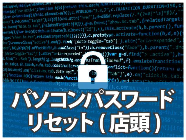 パソコンパスワードリセット(店頭)