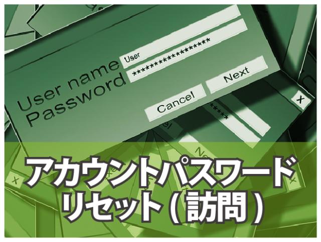 アカウントパスワードリセット(訪問)