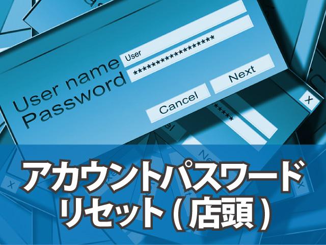 アカウントパスワードリセット(店頭)