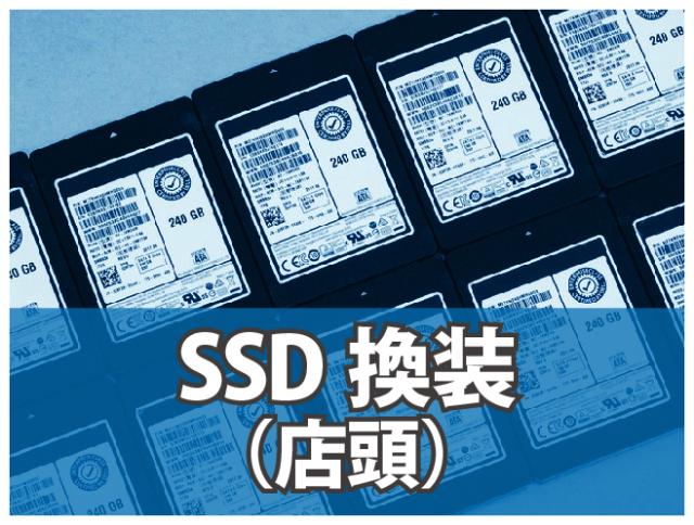 SSD換装(店頭)