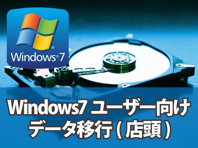 Windows7ユーザー向け データ移行(店頭)