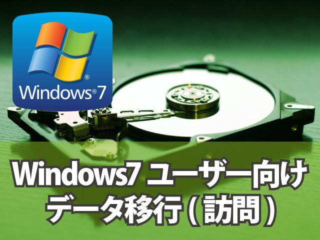Windows7ユーザー向け データ移行(訪問)