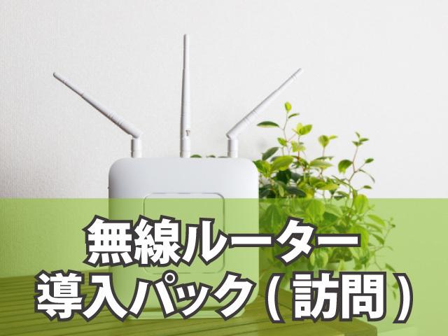 無線ルーター導入パック(訪問)