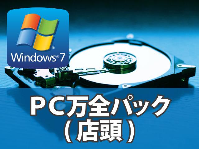 PC万全パック(店頭)