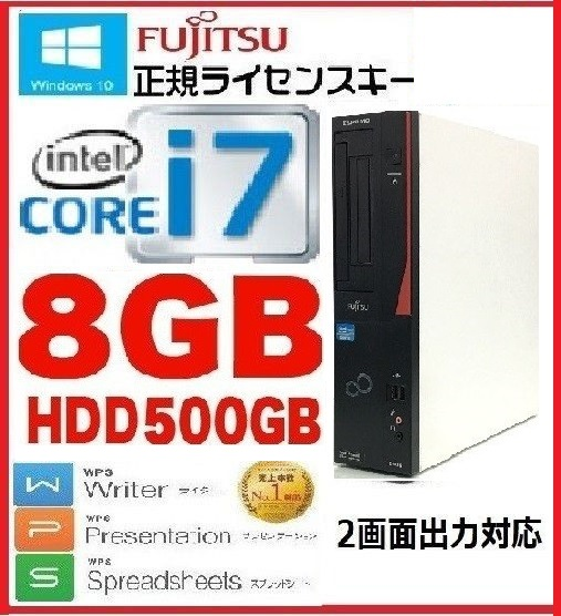 中古パソコン 正規OS Windows10 64Bit /富士通 FMV D582 / Core i7-3770(3.4Ghz) /メモリ8GB /HDD500GB /DVDドライブ /KingSoft Office /0706a