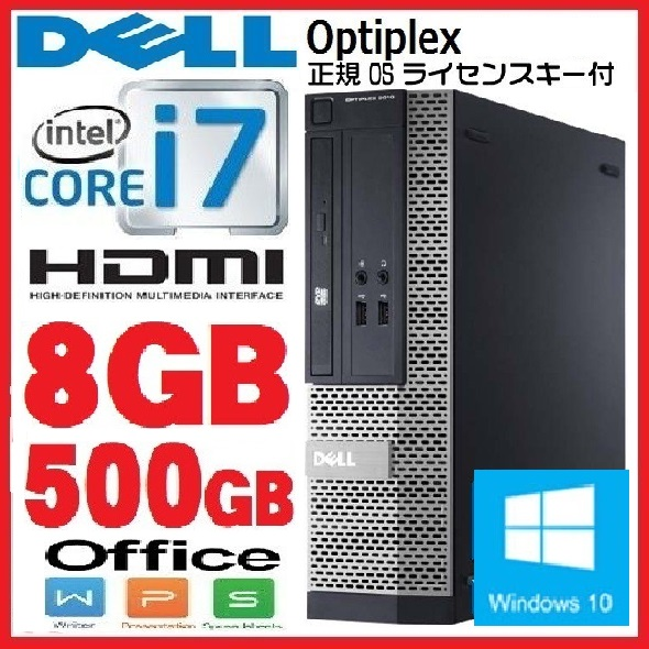 中古パソコン 正規 Windows10 DELL optiplex 3010SF Core i7 2600(3.4Ghz) HDMI メモリ8GB 500GB Office DVDマルチ 1158a