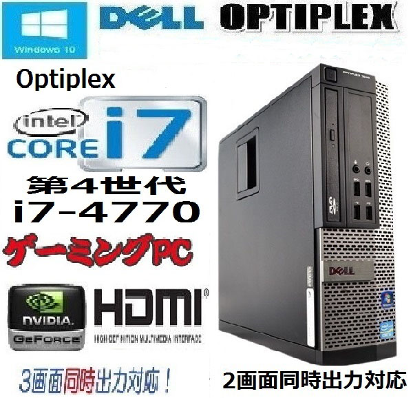 Windows10 Pro ゲ-ミングPC DELL optiplex 7020SF 第4世代 Core i7 4770(3.4Ghz) メモリ8GB HDD1TB 新品GT1030 HDMI DVDマルチ 0001G-MAR