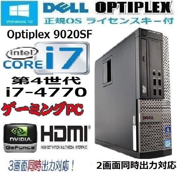 正規 Windows10 Pro ゲ-ミングPC DELL optiplex 9020SF 第4世代 Core i7 4770(3.4Ghz) メモリ8GB HDD1TB 新品GT1030 HDMI DVDマルチ 0001G-MAR