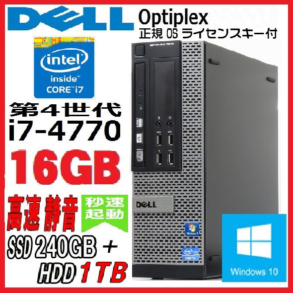 正規 Windows10 Pro DELL optiplex 7020SF 第4世代 Core i7 4770 メモリ16GB 爆速新品SSD240GB+HDD1TB  0006a-mar
