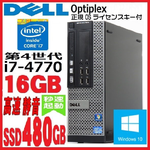 正規 Windows10 Pro DELL optiplex 7020SF 第4世代 Core i7 4770 メモリ16GB 爆速新品SSD512GB 0006a3-mar