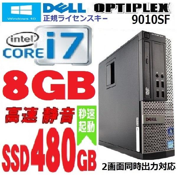中古パソコン デスクトップパソコン DELL 9010SF Core i7 3770 メモリ8GB 新品SSD480GB 正規 Windows10 0032a-3