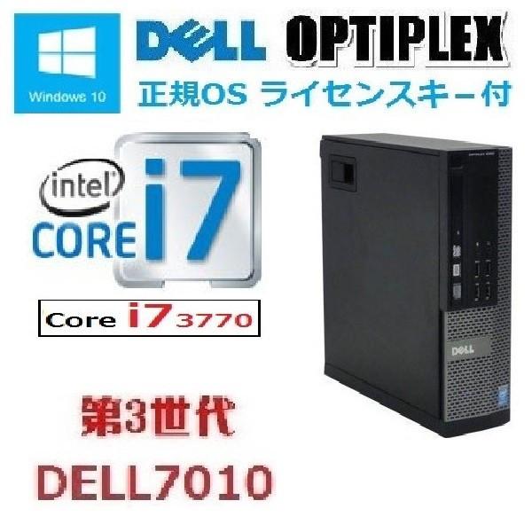 中古パソコン デスクトップパソコン 正規OS Windows10 64bit DELL 7010SF Core i7 3770 (3.4GHz) メモリ4GB HDD500GB DVDマルチ 0061A