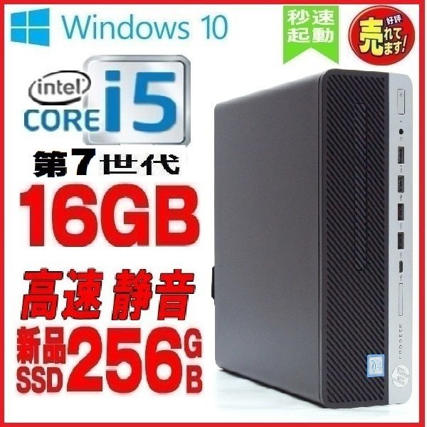 中古パソコン デスクトップパソコン HP 600 G3 第7世代 Core i5 7500 メモリ16GB 高速 新品 SSD 256GB 正規 Windows10 Pro Office付き 0065a