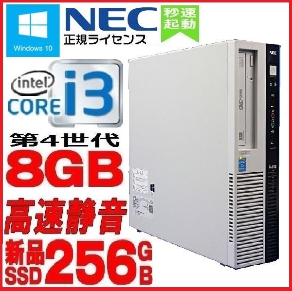 中古パソコン 正規 Windows10 64Bit /NEC MK37 / 第4世代 Core i3 4170(3.7Ghz) /メモリ8GB /新品SSD256GB /DVDドライブ /KingSoft Office /0068a