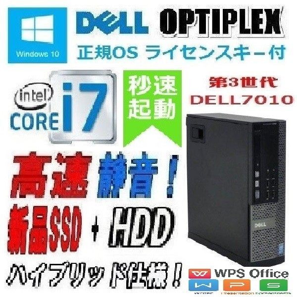 中古パソコン 正規 Windows10 Pro 64bit/DELL 7010SF/Core i7 3770(3.4GHz)/メモリ8GB/爆速SSD120GB(新品)+HDD320GB/Office/DVDマルチ/0068AS-Pro