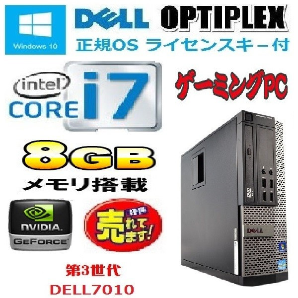 中古パソコン ゲ-ミングPC 正規OS Windows10 64bit Core i7 3770 (3.4GHz) メモリ8GB HDD500GB Geforce GT730-1GB HDMI DVDマルチ office DELL 7010SF 0076GS