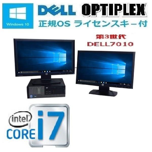 中古パソコン デュアルモニタ 20型ワイド液晶/DELL 7010SF/Core i7 3770(3.4GHz)/メモリ4GB/HDD500GB/office/DVDマルチ/Windows10 64bit/0091D