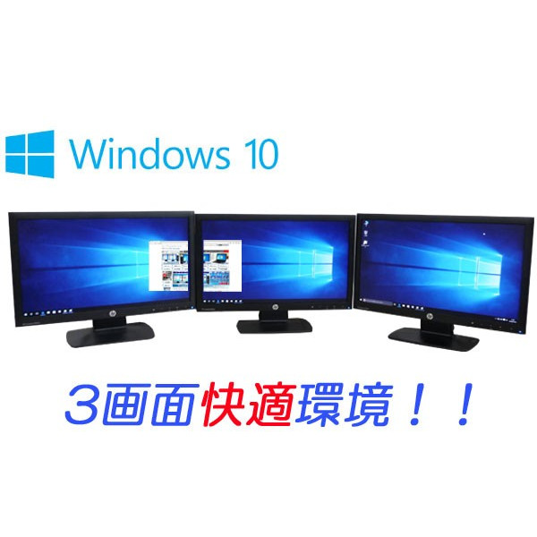 中古パソコン 20型ワイド液晶 3画面/DELL 7010SF/Core i7 3770(3.4GHz)/メモリ8GB/HDD500GB/GeforceGT710-1GB HDMI/DVDマルチ/Windows10 64bit/0092MS