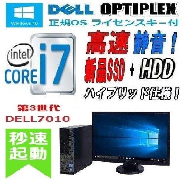 中古パソコン 正規 Windows10 pro 64bit/DELL 7010SF/22型液晶/第3世代 Core i7 3770(3.4GHz)/メモリ4GB/高速SSD120GB(新品)+HDD320GB/DVDマルチ/office/0101SS