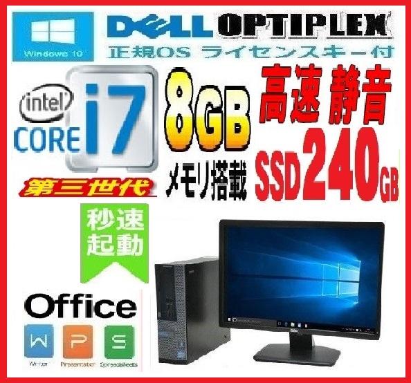 中古パソコン デスクトップパソコン 第3世代 Core i7 3770 爆速新品SSD240GB メモリ8GB 22型液晶 DVDマルチ Office 正規 Windows10 DELL 7010SF 0105s