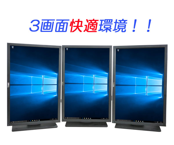 中古パソコン 24型フルHD液晶 3画面/DELL 7010SF/Core i7 3770(3.4GHz)/メモリ16GB/HDD500GB/GeforceGT710-1GB HDMI/DVDマルチ/Windows10 Home 64bit/0139M