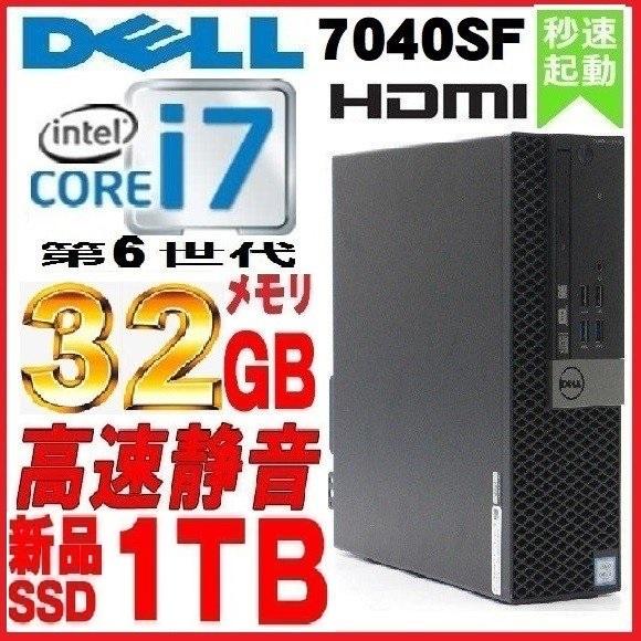 中古パソコン デスクトップパソコン 第6世代 Core i7 メモリ32GB 新品SSD1TB DVDマルチ OFFICE DELL 7040SF 正規 Windows10 0176a-3