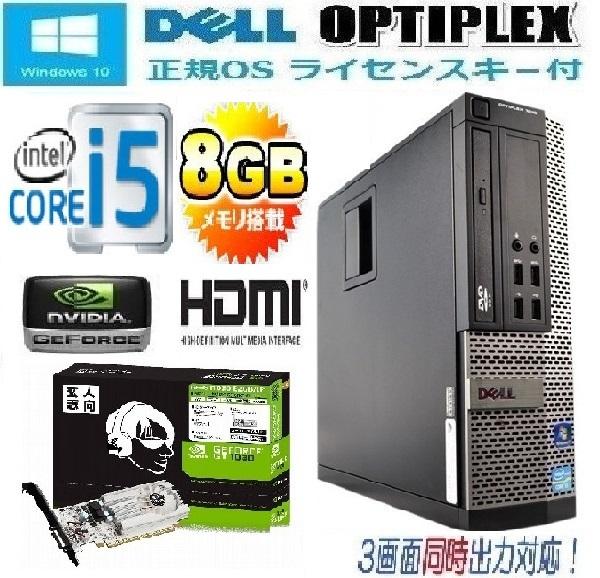 中古パソコン ゲ-ミングPC DELL 7010SF/第3世代 Core i5 3470(3.2GHz)/新品GeforceGT1030 HDMI DVI/メモリ8GB/HDD500GB/DVDマルチ/新品GeforceGT1030 HDMI DVI/Windows10 pro 64bit/0176a-4