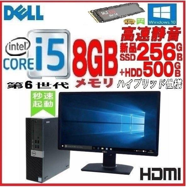 中古パソコン デスクトップパソコン 22インチ 液晶セット 正規 Windows10 第6世代 Core i5 高速 M.2 新品SSD256GB メモリ8GB DELL 5040SF 0197s
