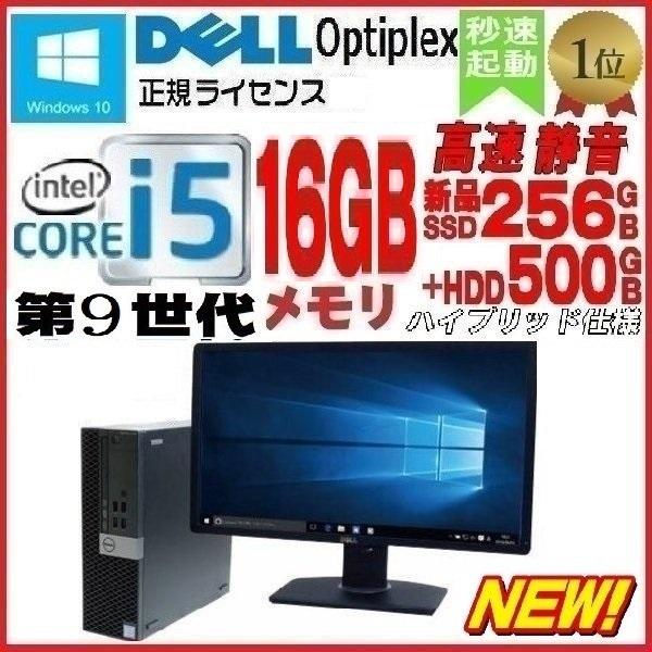 デスクトップパソコン 中古 正規 Windows10 第9世代 Core i5 9500 液晶モニタセット メモリ16GB M.2 PCIe 新品SSD256GB DELL optiplex 3070SF 3070i5-8
