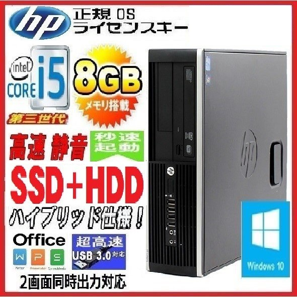 中古パソコン HP 6300SF/Core i5 3470(3.2GHz)/メモリ8GB/新品SSD+HDD500GB/DVDマルチ/Windows10 64bit/0249a